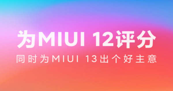 MIUI 13 said to be in the works after Xiaomi launches MIUI 12