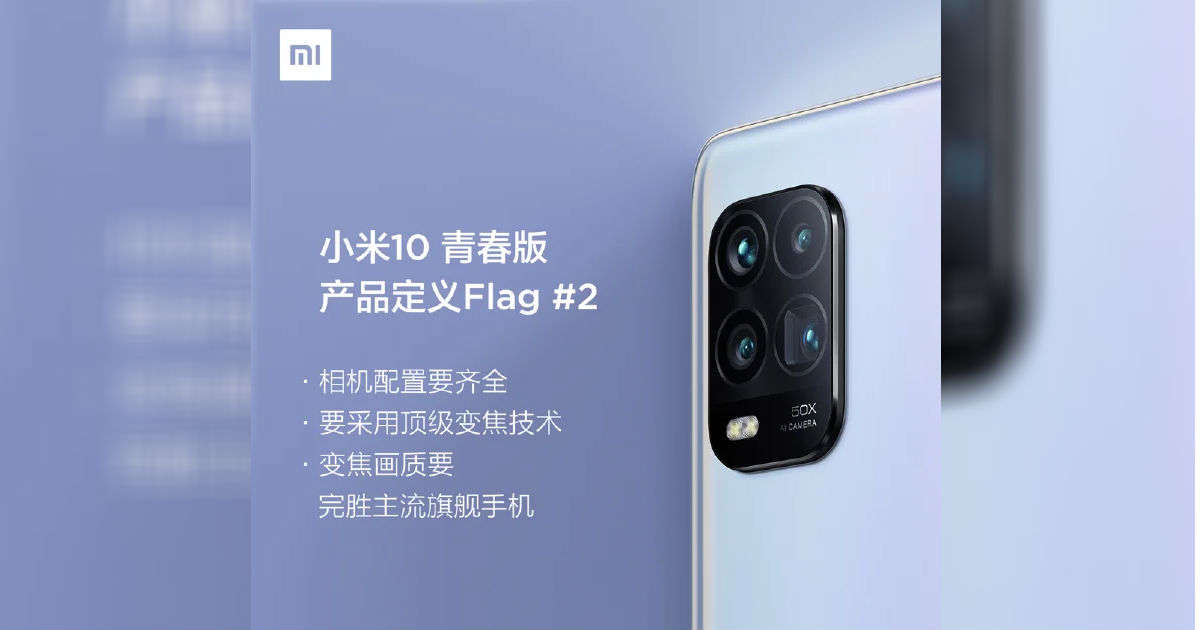 Mi 10 Youth Edition camera details revealed ahead of April 27th launch