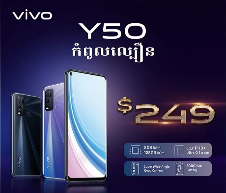 Vivo Y50 brings quad cameras, 5000mAh battery for $249