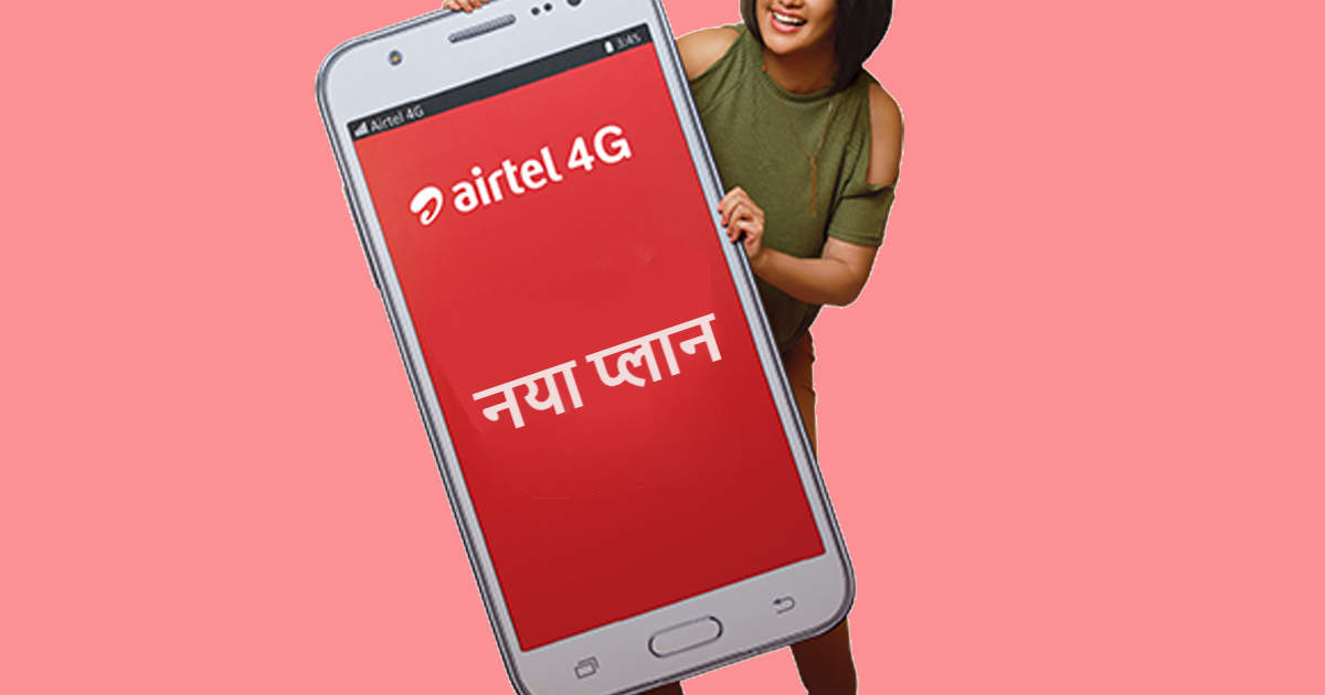 airtel 2498 plan: Airtel's new plan on Jio's collision, 2GB data-calling daily - airtel new 2498 plan with daily 2gb data for 365 days validity
