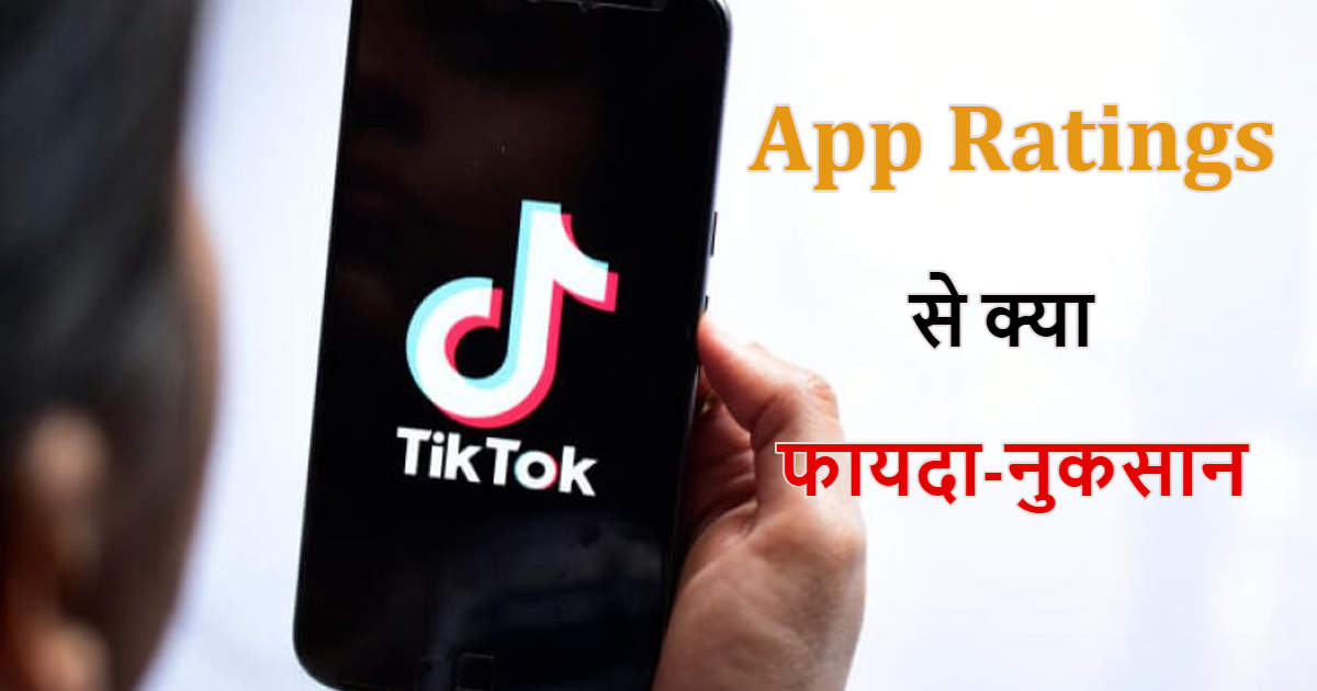 how rating effect an app: TikTok on target, know what happens if the rating falls? - tiktok rating drops, know how rating effect an app on play store