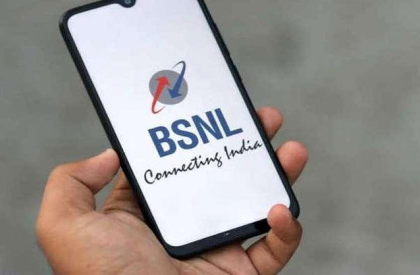 BSNL के नए प्रीपेड प्लान में 3 महीने तक मिलेगा रोज़ 3 जीबी डाटा, जानिए पूरी डिटेल्स