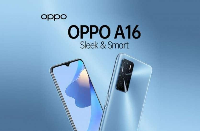 Oppo A16: भारत में आज लॉन्च हुआ ओप्पो का नया स्मार्टफोन, जानिए फीचर्स और कीमत