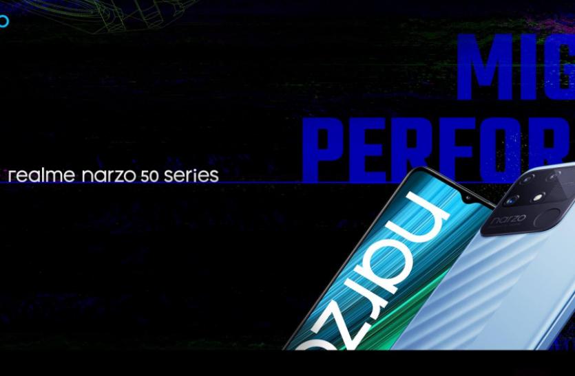 Realme Narzo 50 Series: Realme Narzo 50A और Realme Narzo 50i भारत में हुए लॉन्च, जानिए फीचर्स और कीमत